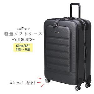 ESCAPE'Sソフトスーツケース≪YU1806TS≫60cm/65L Mサイズ (4泊 5泊 6泊) キャリーバッグ|aaminano