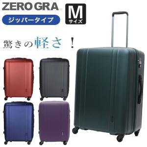 スーツケース Mサイズ 中型 軽量 ファスナータイプ 3日〜5日 ゼログラ ZERO GRA キャリーケース ZER2088-56 aaminano