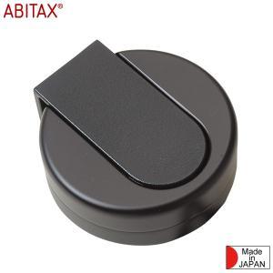 ABITAX アビタックス アウトドアアッシュトレイ ブラック No.4301|aandfshop