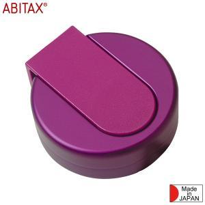 ABITAX アビタックス アウトドアアッシュトレイ パープル No.4301|aandfshop