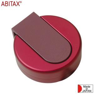 ABITAX アビタックス アウトドアアッシュトレイ プラム No.4301|aandfshop