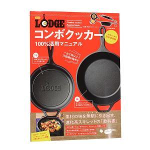 ロッジ レシピ コンボクッカー 100%活用マニュアル LODGE 日本総代理店商品|aandfshop