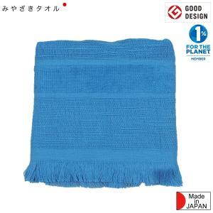 みやざきタオル イマバリマフラー70オリジナル・ショート カラーNo.1ブルー|aandfshop