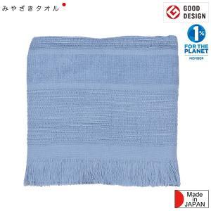 みやざきタオル イマバリマフラー70オリジナル・ショート カラーNo.2ペールブルー aandfshop