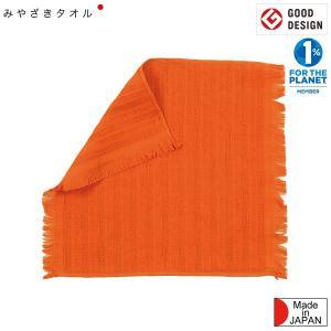みやざきタオル いまばり ハンカチーフ No1 オレンジ|aandfshop