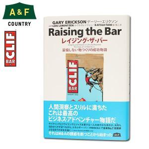 Raising the Bar 「レイジング・ザ・バー 〜妥協しない物つくりの成功物語」 CLIF BAR クリフバー 88%OFF!! SALE|aandfshop