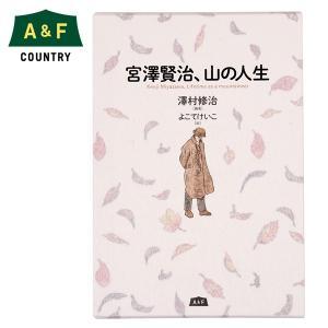 宮澤賢治、山の人生|aandfshop