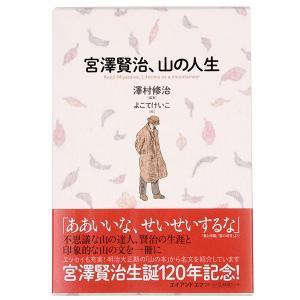 宮澤賢治、山の人生|aandfshop|02