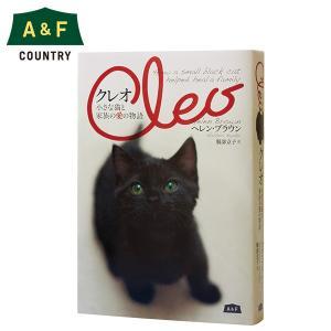 エイアンドエフ出版 「クレオ」ある猫と家族の愛の物語|aandfshop