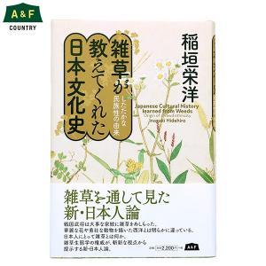 雑草が教えてくれた日本文化史 稲垣栄洋 A&F BOOKS|aandfshop