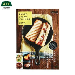 香ばしくて、しましまのグリルパン料理! A&F BOOKS|aandfshop