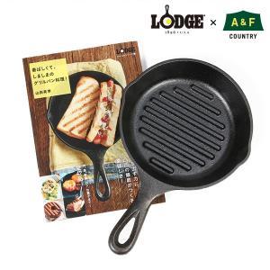 香ばしくて、しましまのグリルパン料理! ロッジ グリルパン 6-1/2インチセット  LODGE|aandfshop