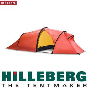 ヒルバーグ HILLEBERG ナロ3GT レッド 送料無料|aandfshop