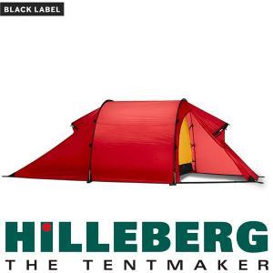 ヒルバーグ HILLEBERG ナマッジ3 レッド|aandfshop