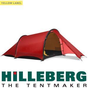 ヒルバーグ HILLEBERG アンヤン3 2.0 レッド|aandfshop