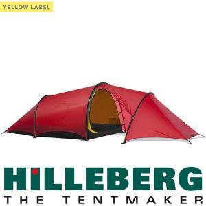 ヒルバーグ HILLEBERG アンヤン3GT 2.0 レッド|aandfshop