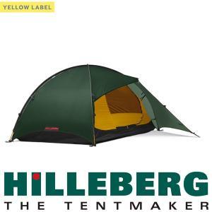 ヒルバーグ HILLEBERG ルーガン2.0 グリーン|aandfshop