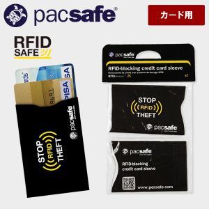 パックセーフ pacsafe RFIDセーフ スリーブ 25|aandfshop