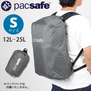 パックセーフ pacsafe レインカバー ダークフロストグレー Sサイズ aandfshop