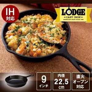 LODGE ロッジ スキレット 9インチ L6SK3は120年余りの歴史があるLODGE社のスキレッ...