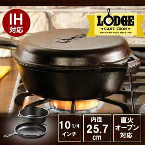 ロッジ フライパン コンボクッカー LCC3 LODGE 送料無料 日本総代理店商品|aandfshop