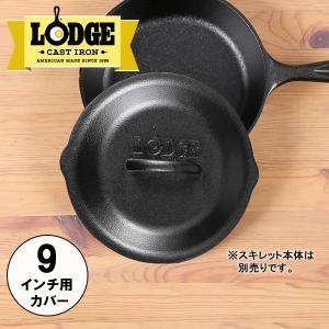 LODGE ロッジ スキレットカバー 9インチ L6SC3は120年余りの歴史があるLODGE社のス...