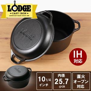 ロッジ 鍋 ロジック ダブルダッチオーヴン L8DD3 LODGE 送料無料 日本総代理店商品|aandfshop