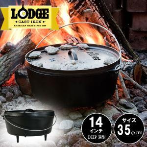 ロッジ 鍋 ロジック キャンプオーヴン 14DEEP L14DCO3 LODGE 送料無料 日本総代理店商品|aandfshop