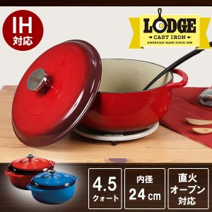ロッジ エナメルダッチオーブン 4.5クォート  LODGE|aandfshop