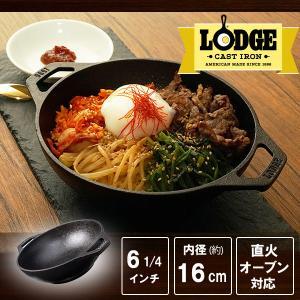 LODGE ロッジ ミニワック 6-1/4インチ L6MWJPNはダッチオーブンやスキレットでおなじ...