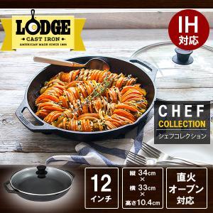 シェフコレクション エブリデイパン12インチ LC12EP LODGE 日本総代理店商品|aandfshop