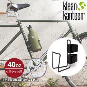 クリーンカンティーン Klean Kanteen クイックバイクゲージ クラシック40oz用 マイボトル SALE|aandfshop