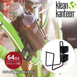 クリーンカンティーン Klean Kanteen クイックバイクゲージ クラシック64oz用 マイボトル SALE|aandfshop