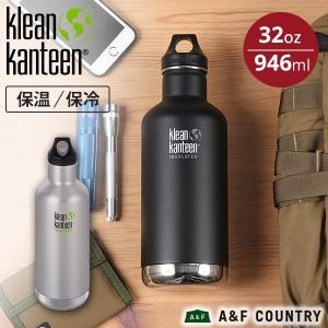 クリーンカンティーン Klean Kanteen インスレートクラシックボトル32oz946ml マイボトル|aandfshop