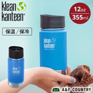 クリーンカンティーン Klean Kanteen ワイドインスレート CAFE12oz355ml パシフィックスカイ マイボトル SALE|aandfshop