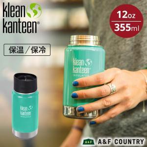 クリーンカンティーン Klean Kanteen ワイドインスレート CAFE12oz355ml シークレスト マイボトル SALE|aandfshop