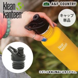 クリーンカンティーン Klean Kanteen スポーツキャップ クラシック用 ブラック ver3 マイボトル|aandfshop