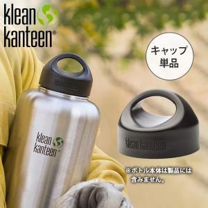 クリーンカンティーン ステンレスループキャップ ワイド用 Klean Kanteen