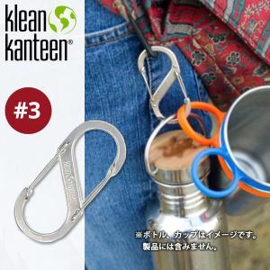 クリーンカンティーン Klean Kanteen ステンレスカラビナ #3 ステンレス|aandfshop