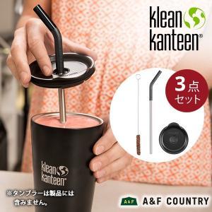 クリーンカンティーン Klean Kanteen 3PC ストローアンドリッドセット|aandfshop