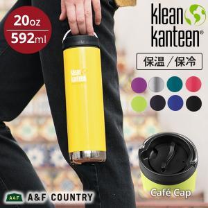 クリーンカンティーン TKワイド カフェキャップ 20oz 592ml Klean Kanteen|aandfshop