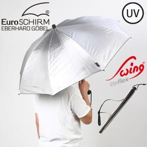 ユーロシルム EuroSCHIRM スイング ライトフレックス アンブレラ シルバーメタリック|aandfshop