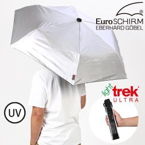 ユーロシルム EuroSCHIRM ライトトレックウルトラ シルバーUV 傘 アンブレラ 雨 かさ 風に強い|aandfshop