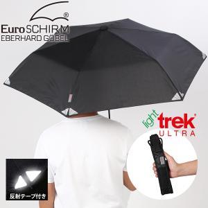 ユーロシルム EuroSCHIRM ライトトレックウルトラ ブラックリフレクト 傘 アンブレラ 雨 かさ 風に強い|aandfshop