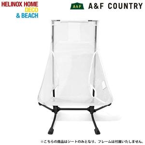 ヘリノックス Helinox ホーム ビーチチェアサマーキット ホワイト【日本正規商品】|aandfshop