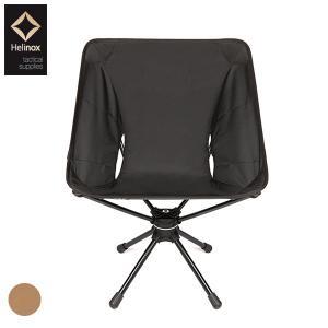 ヘリノックス Helinox タクティカル スウィベルチェア 送料無料 椅子 【日本正規商品】 aandfshop
