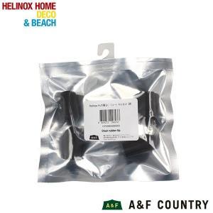 ヘリノックス Helinox チェア用ラバーフィート 4個セット 【日本正規商品】 aandfshop