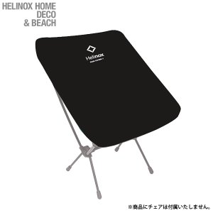 ヘリノックス Helinox レインカバー チェアワン用 【日本正規商品】|aandfshop