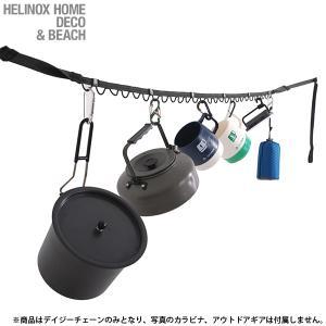 ヘリノックス デイジーチェーン2.5-4.0 Helinox 日本正規商品