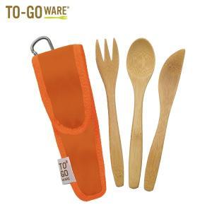 トゥーゴーウェア To-Go Ware KIDS バンブー カトラリーセット オレンジ 子供向け|aandfshop